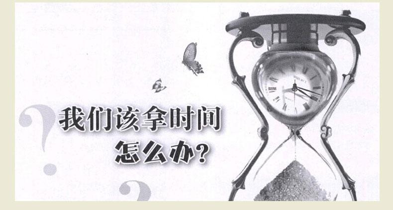 我们该拿时间怎么办