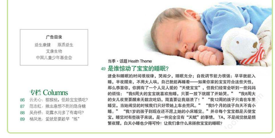 是谁惊动了宝宝的睡眠