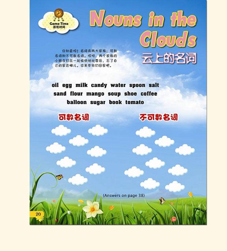 中国少年英语报五六年级版