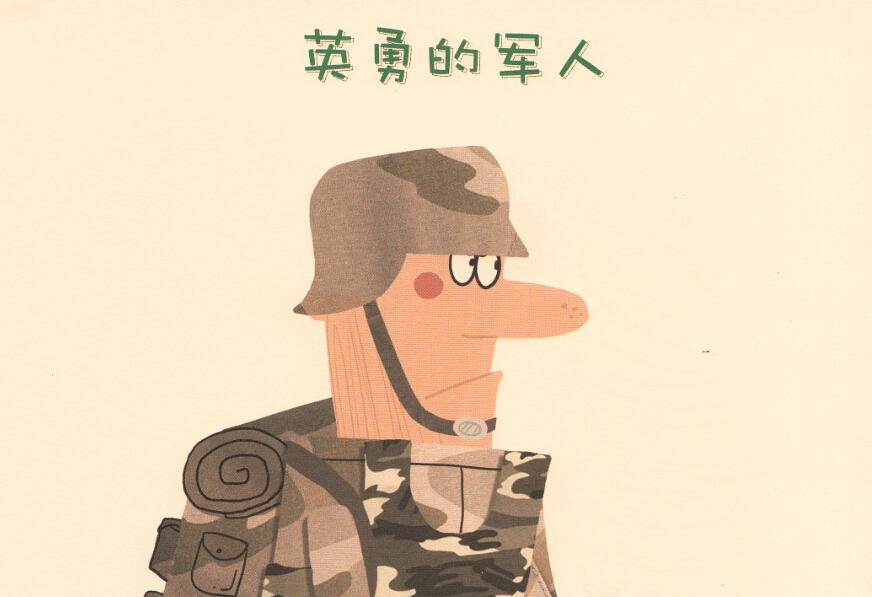 英勇的军人