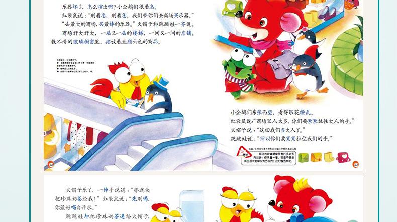 送红袋鼠神奇枕 幼儿画报 双月刊 1年共6期 杂志订阅 -幼儿画报 杂志