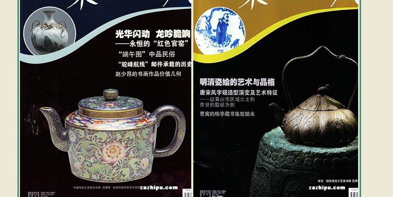 """根据中央关于提高国家文化软实力,推动中华文化走向世界,增强中华文化的国际影响力的战略部署,响应""""加快推进'海峡西岸经济区'建设""""的号召,经国家新闻出版总署批准,由收藏快报社主办的《东方收藏》杂志于2009年7月出版创刊号"""