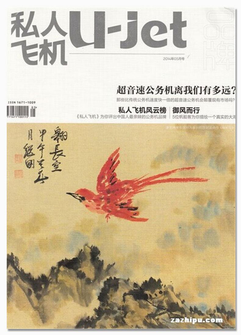 """《私人飞机》杂志定位为""""中国私人飞机"""