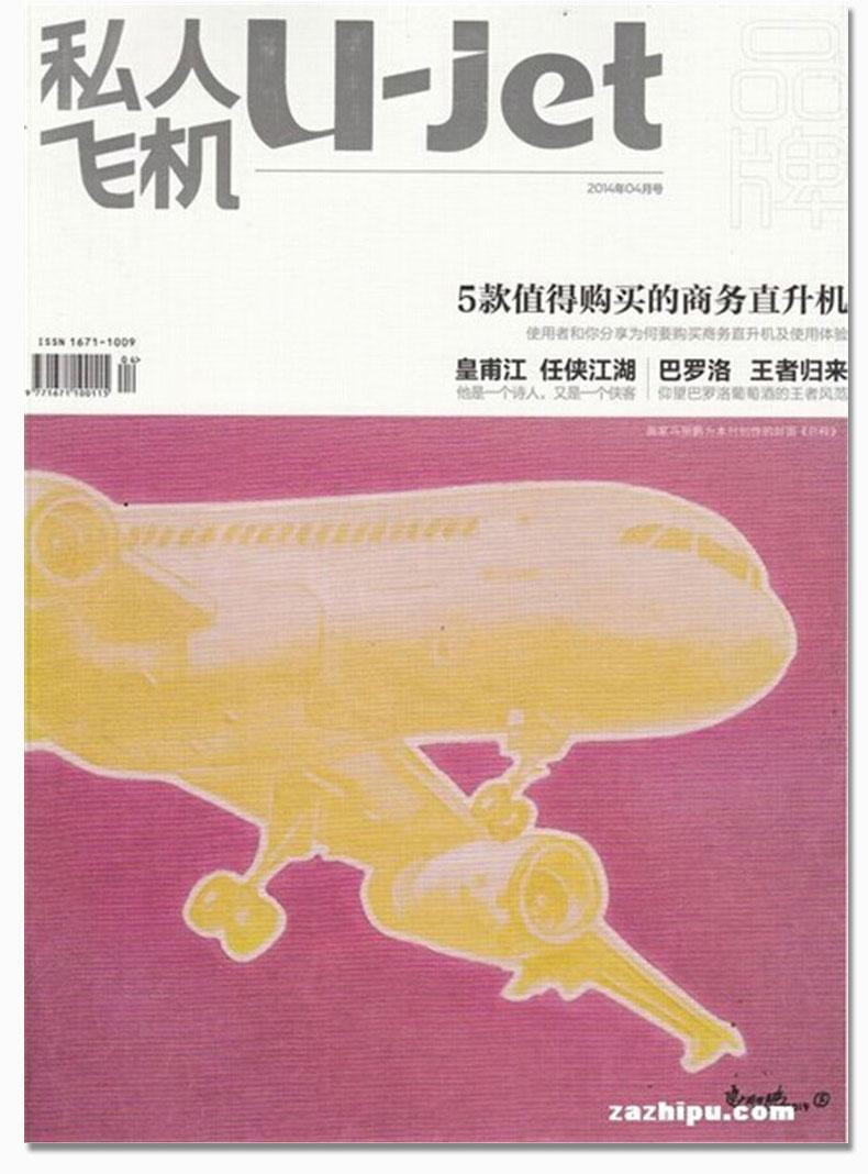 进而推动私人飞机 消费在中国的发展