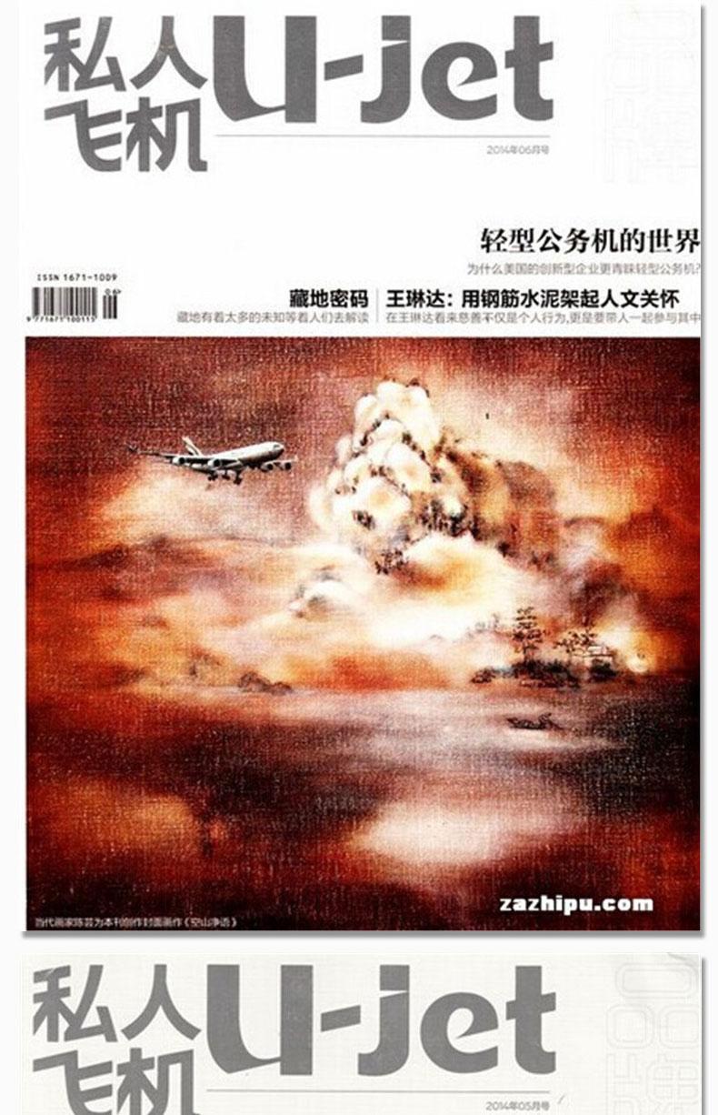 《私人飞机》杂志是由国家质检总局主管的公务航空高端奢侈品类杂志,以私人飞行、商务出行为特色的发行渠道,以中国私人飞机机主及潜在购买者为目标读者群。它将成为影响 上层人士思想、社交、生活的一个独特渠道。