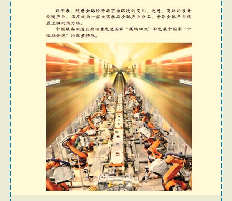高端制造业:大国的角力场