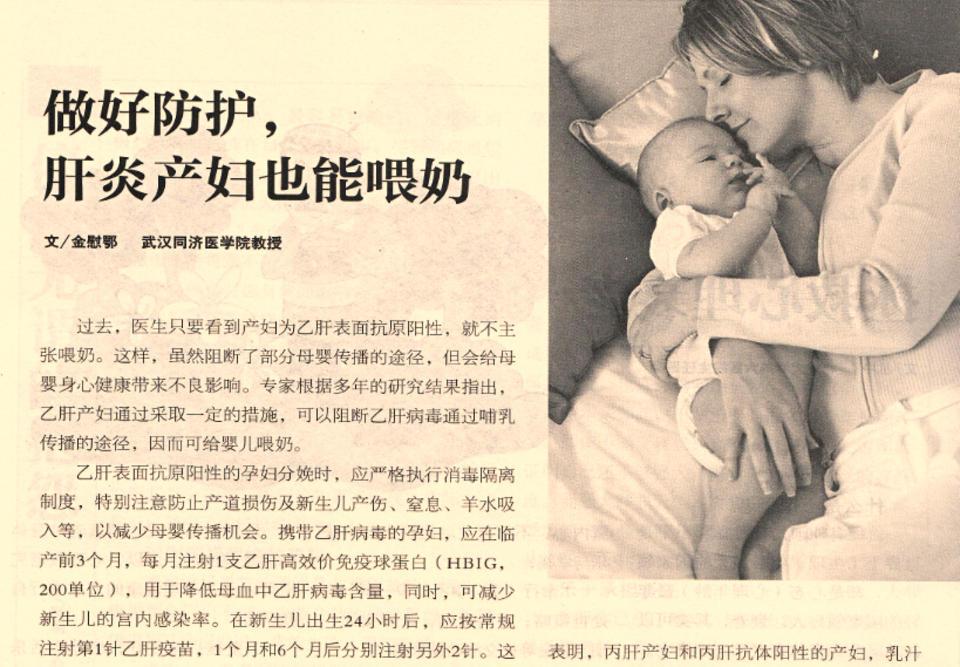 做好防护,肝炎产妇也能喂奶