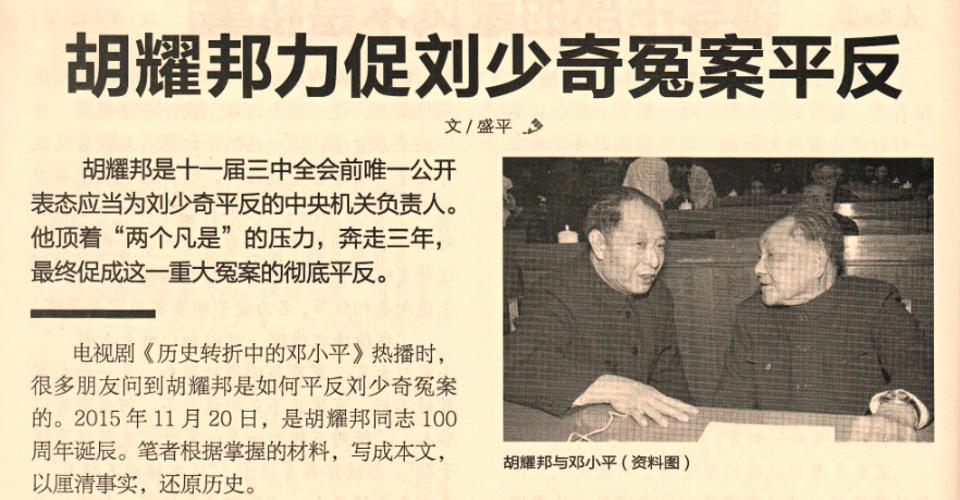 胡耀邦力促刘少奇冤案平反