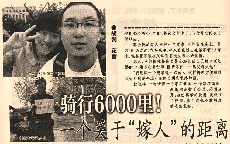 """骑行6000里!一个关于""""嫁人""""的距离"""