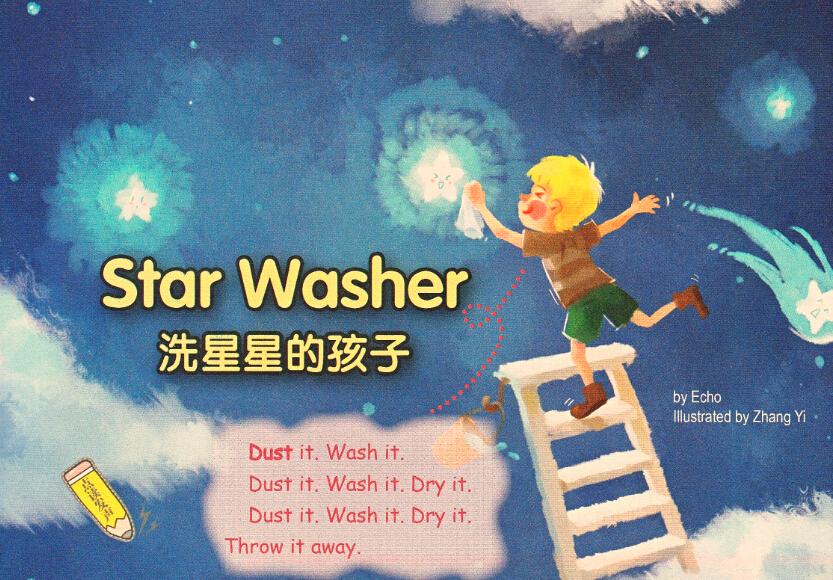 洗星星的孩子