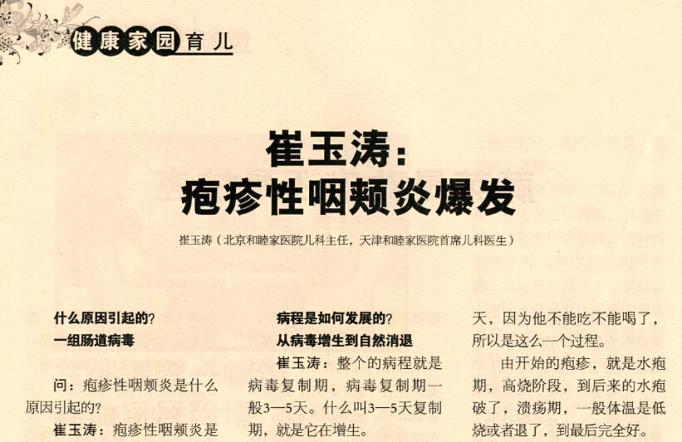 崔玉涛:疱疹性咽颊炎爆发