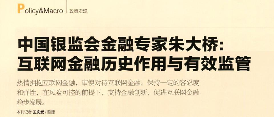 中国银监会金融专家朱大桥:互联网金融历史作用与有效监管