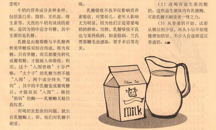 喝牛奶不在拉肚子有妙招