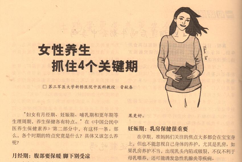 女性养生抓住4个关键期