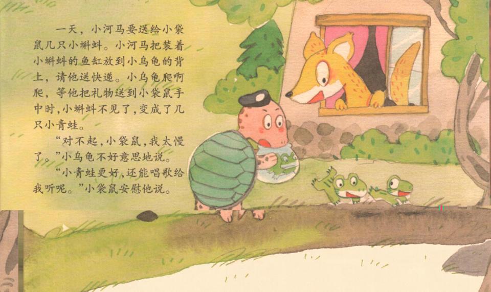 一天,小河马要送给小袋鼠几只小蝌蚪。