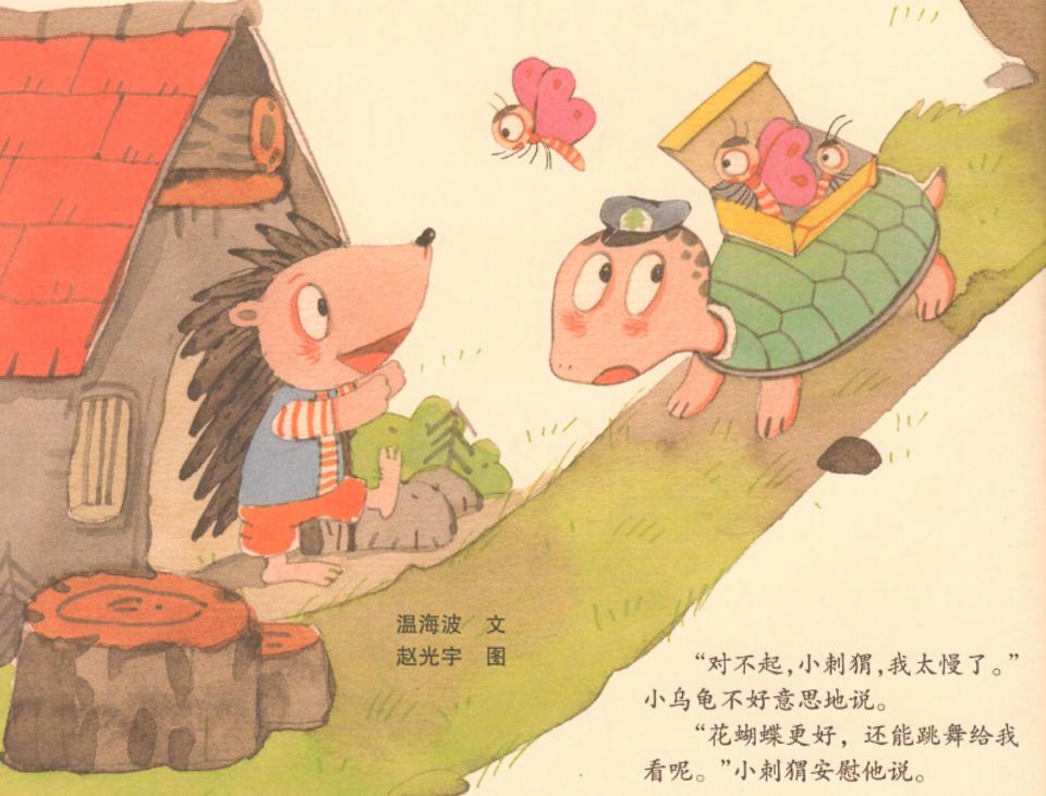"""""""对不起,小刺猬,我太漫了。""""小乌龟不好意思地说。"""