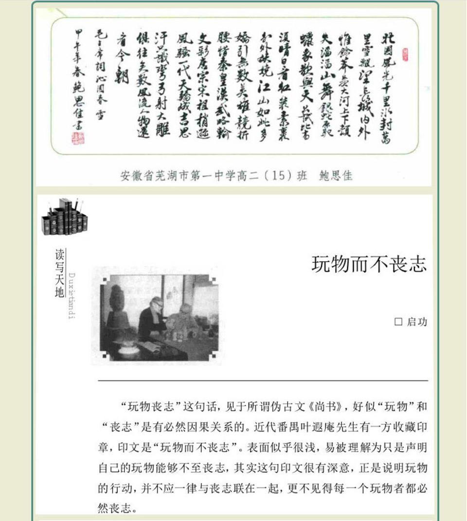 """""""好雨知时节,当春乃发生。""""《中华活页文选》的恢复出版,便是在全 国人民对知识和文化的进一步渴求中下了一场好雨。中华书局此举实在是功德无量。"""