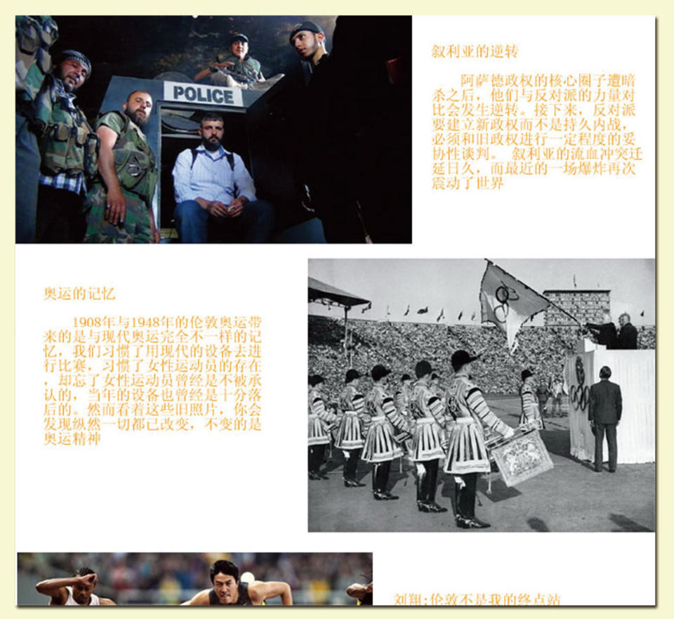 《周末画报》创刊于1980年,至今已有27年历史,最高发行量高达150万份,于1998年12月改版,成为新世纪中国精英读品。