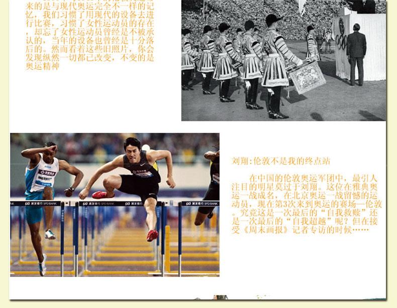 """2008年,获《哥伦比亚新闻评论》颁布的""""中国标杆品牌(生活时尚类报纸)""""称号。2006年,《周末画报》获得由新闻出版署颁发的""""全国城市生活服务类周报综合竞争力10强""""和""""十大创新周报"""",2006年和2005年两年均获得由""""欧莱雅风尚媒体大奖""""颁发的""""风尚生活时尚报纸专家奖""""《周末画报》包含新闻版、财富版、生活版和城市版,财富版传播全球财经新信息、新理念、新智能,立志打造成为具有中国环球视野的财经读品。"""