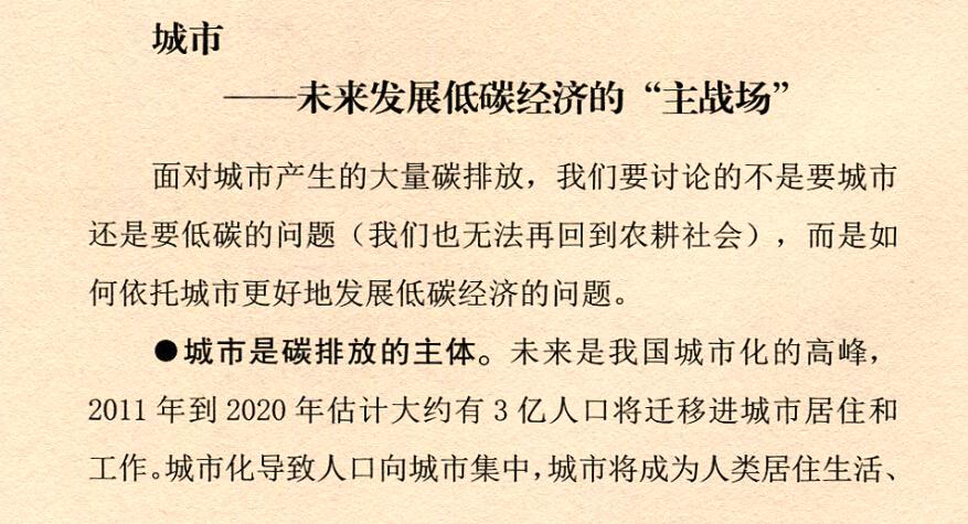 """未来发展低碳经济的""""主战场"""""""