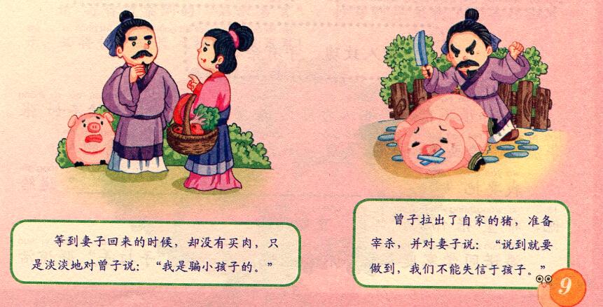 """等到妻子回来的时候,却没有买肉,只是淡淡地对曾子说:""""我是小孩子的。"""""""