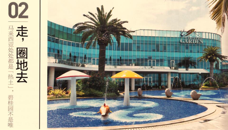 碧桂园是最早进入马来的开发商之一