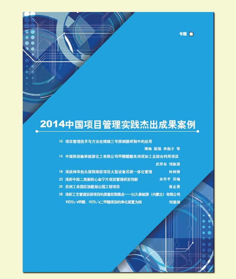 2014中国项目管理实践杰出成果案例