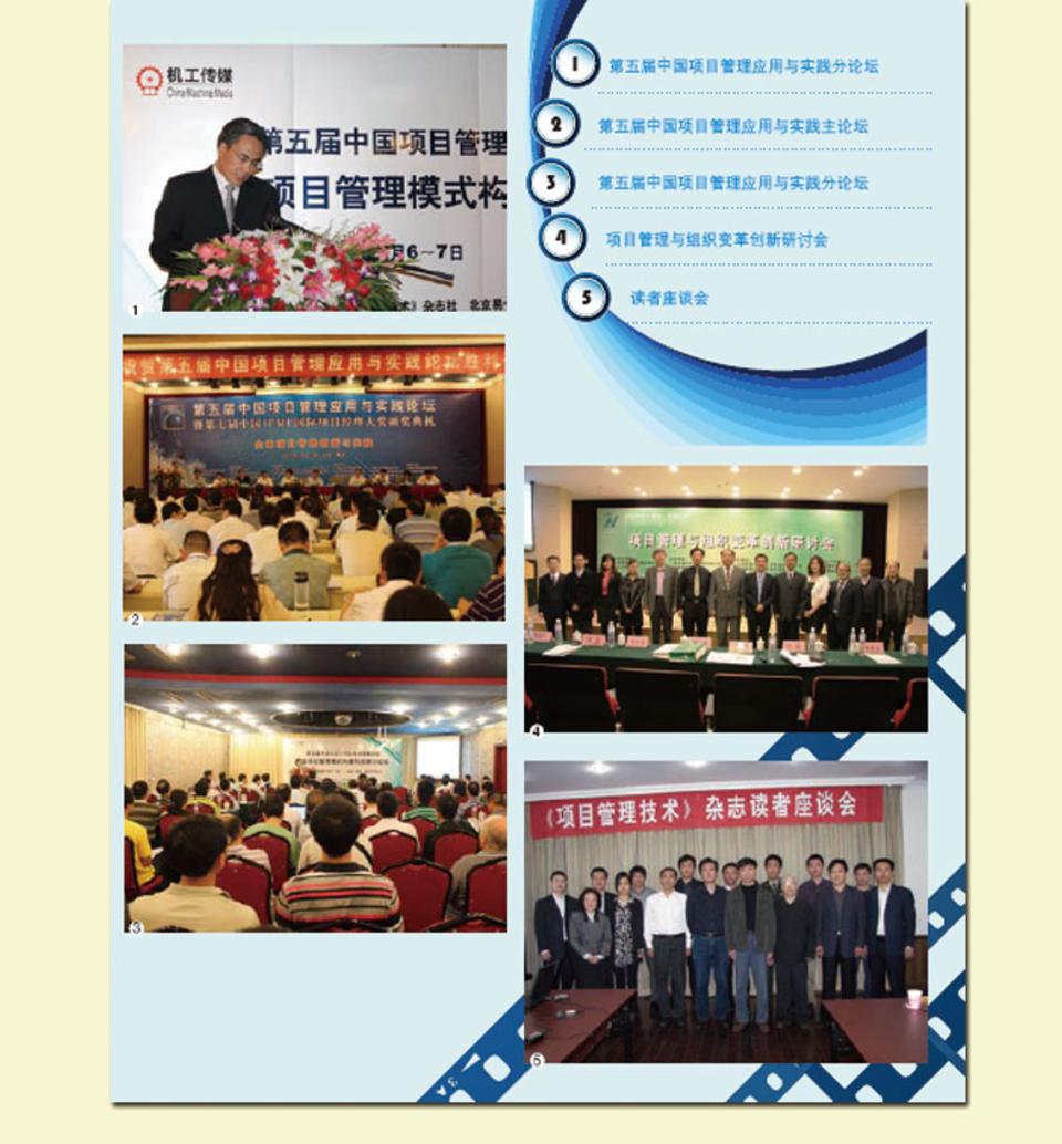 第五届中国项目管理应用与实践分论坛