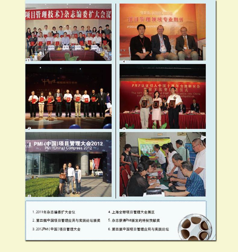 2011年杂志编委扩大会议