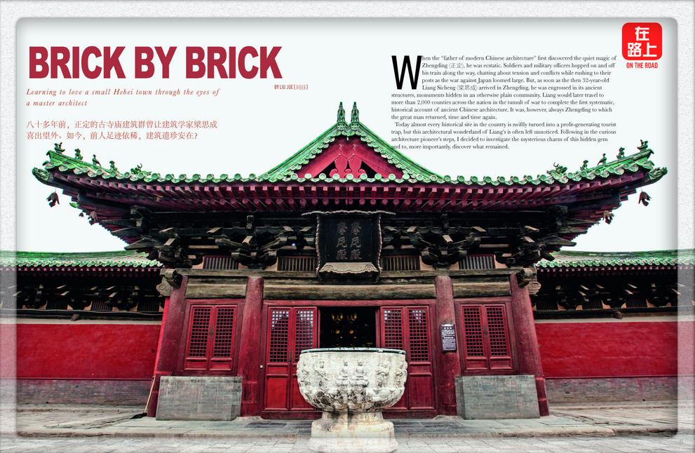 """在路上(On the Road):游记作家和摄影师走遍中国的城市与乡村,带回了当地人的故事和旅行感悟,更有许多""""私房""""照片 中国现代建筑学之父梁思成魂牵梦萦着一个河北小县城,它就叫正定。这里的古寺与佛像让他惊叹和赞美。八十多年后,正定县还是梁思成记忆中的模样吗?踏着他的足迹,我们来了。(2015年第3期)"""