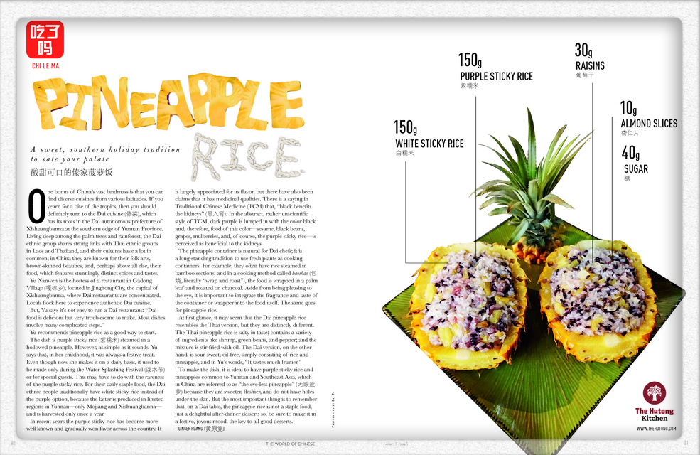 吃了吗(Chi Le Ma):中国美食背后的故事和适合自己厨房的烹调食谱 傣族餐馆的老板娘告诉我们,这可是她家最受欢迎的美味了。快来学学这道酸甜可口的菠萝饭吧!(2015年第3期)