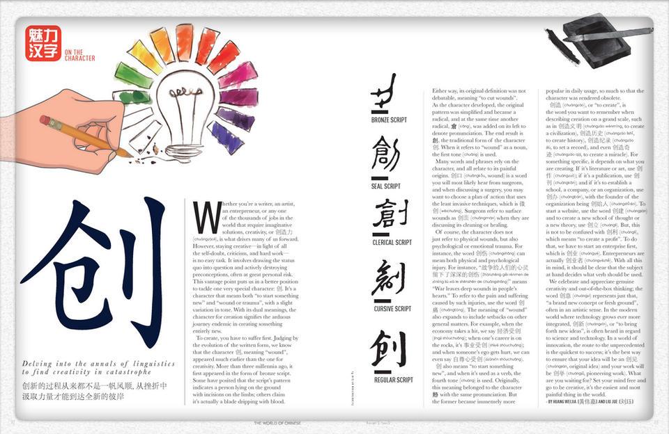 """魅力汉字(On the Character):汉字的起源、演变和背后的故事 最早的时候,""""创""""是一柄刀刃上的两滴血,代表""""伤口"""";后来它也有了""""创造""""的意思。(2015年第3期)"""