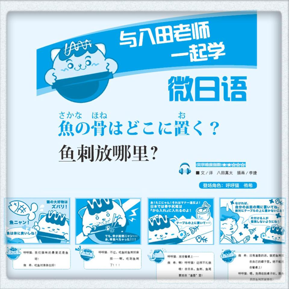 (二)学行天下 轻轻松松学习日语知识