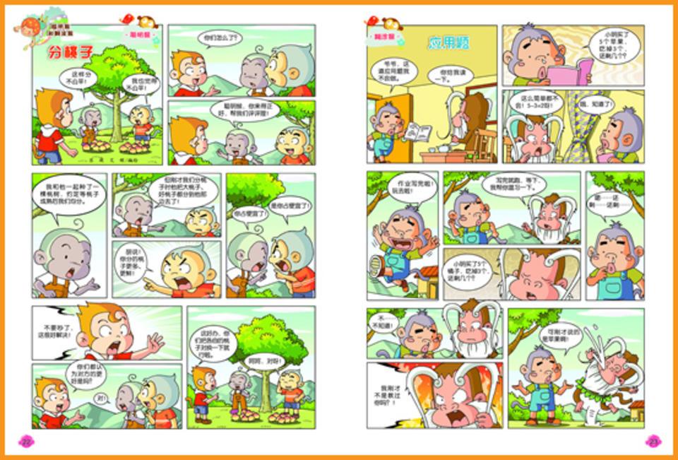 《高速大脑》,故事中有各种计算或测算问题,这里比的是大脑的运行速度! 《聪明猴与糊涂猴》,幽默故事中的智人智事和笨人笨事。