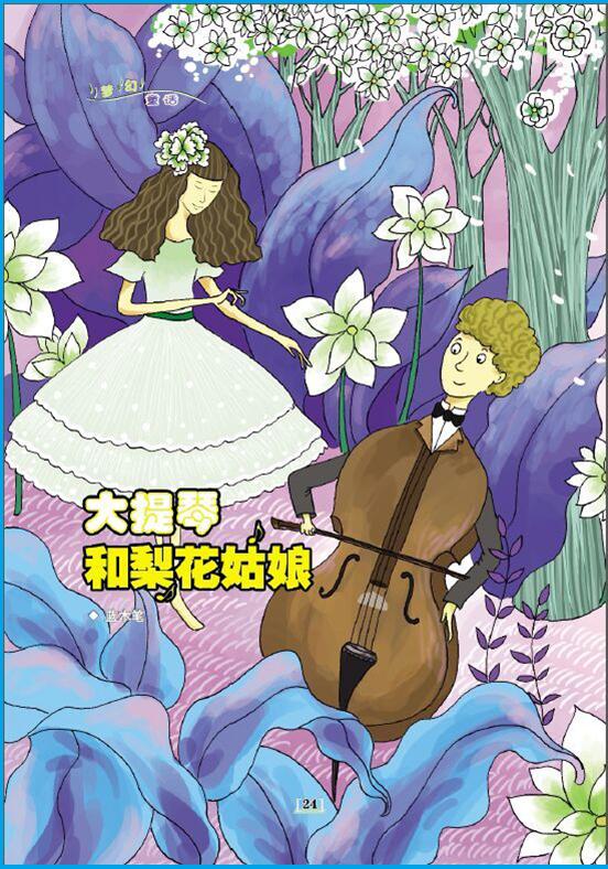 大提琴和梨花姑娘