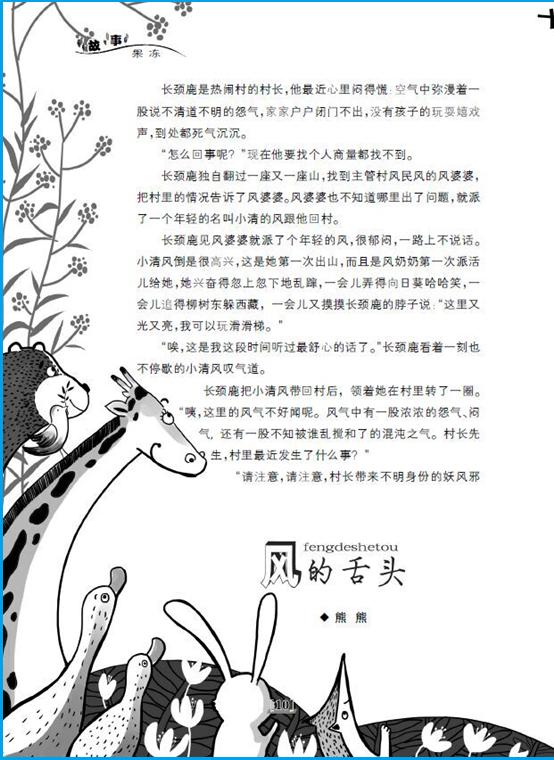【梦幻童话】、【故事果冻】:奇思妙想的童话世界,温馨感人的童话故事。