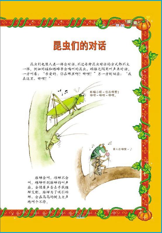 【新书连连看】:精选优质儿童文学图书进行连载,拓宽阅读视野,提升阅读品味。
