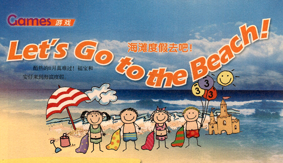 海滩度假去吧!