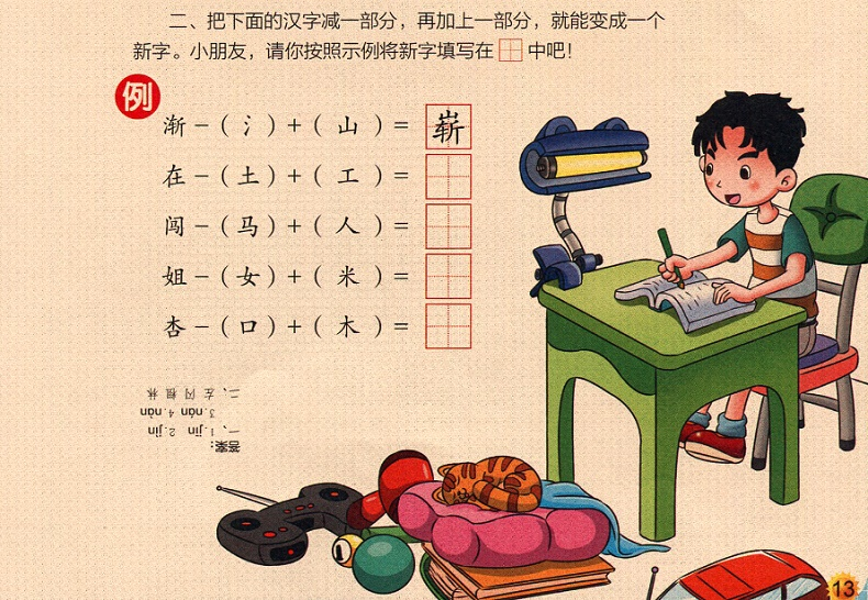 把下面的汉字减一部分,再加上一部分,就能变成一个新字。