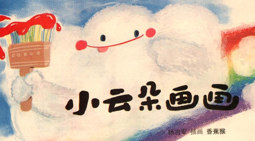 小云朵画画