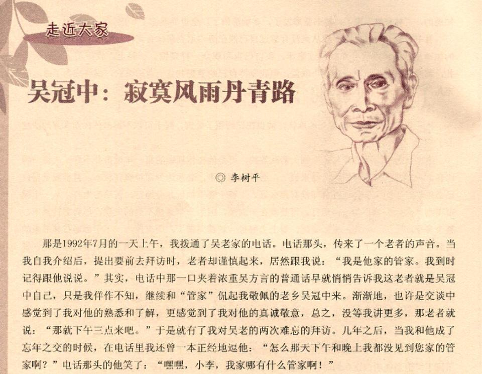 吴冠中:寂寞风雨丹青路