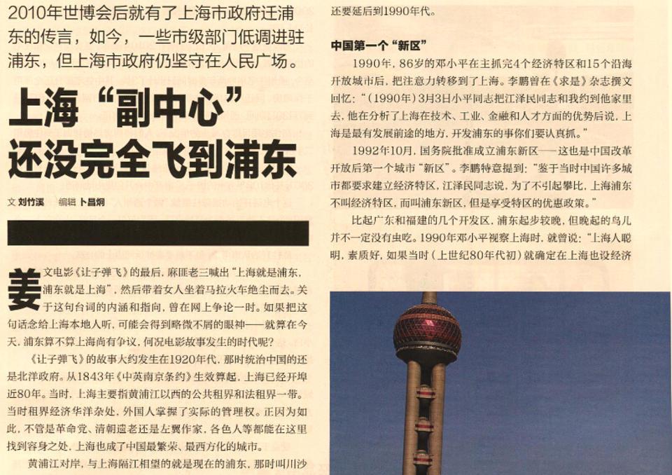 """上海""""副中心""""还没完全飞到浦东"""
