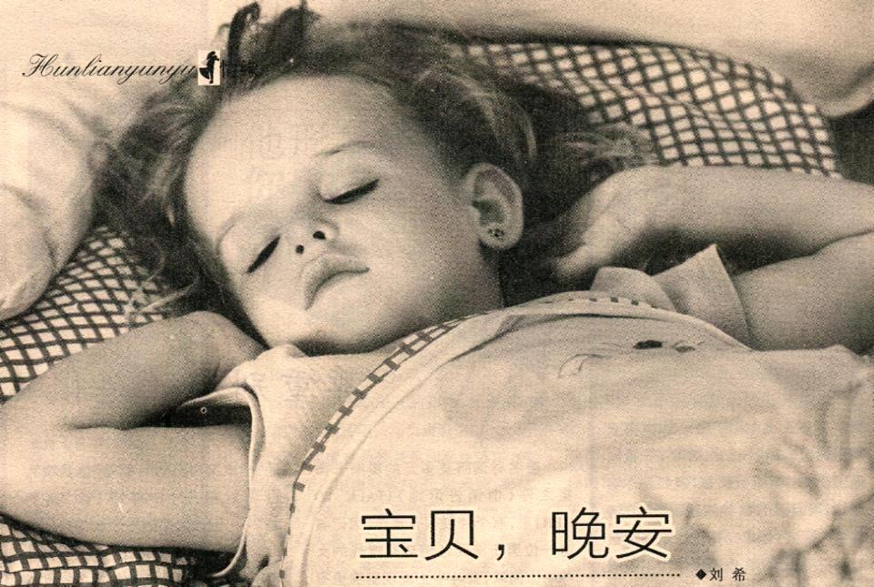 宝贝,晚安