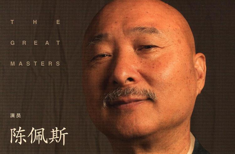 演员 陈佩斯