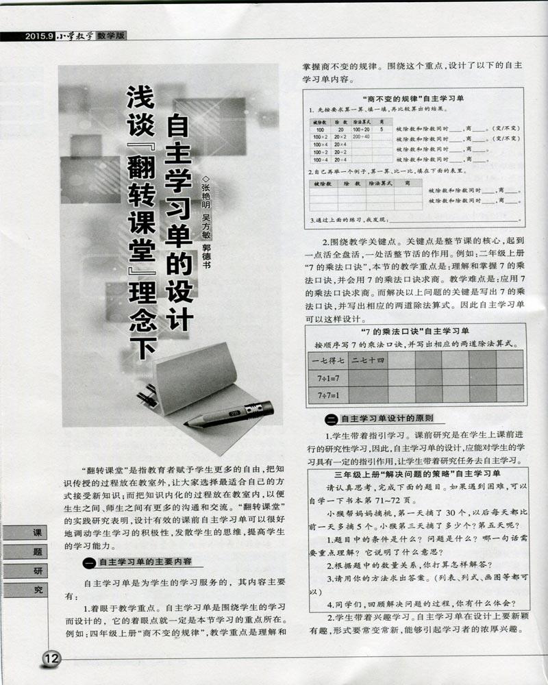 小学教学数学版 小学教学数学版杂志订阅,杂志封面,精彩文章导读