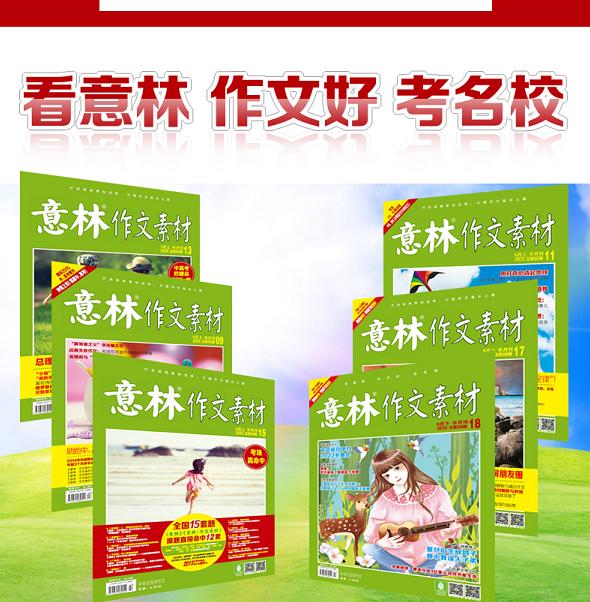 意林作文素材杂志订阅,订购,网上订意林作文素材杂志特价优惠,