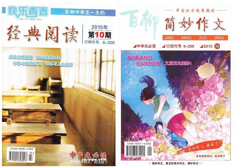 文章共50册,目前已在初中部各个班级间成为,并且漂流初中部各个班级语生好初中杂志图片