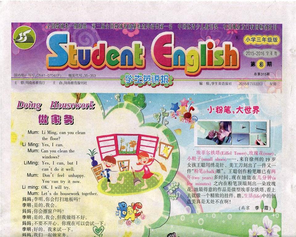 小作家报三年级版 学生英语报小学三年级