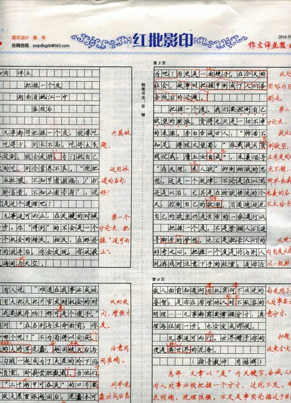 《作文评点报》(高中版)(彩报)(1季度共12期)(杂志订阅)