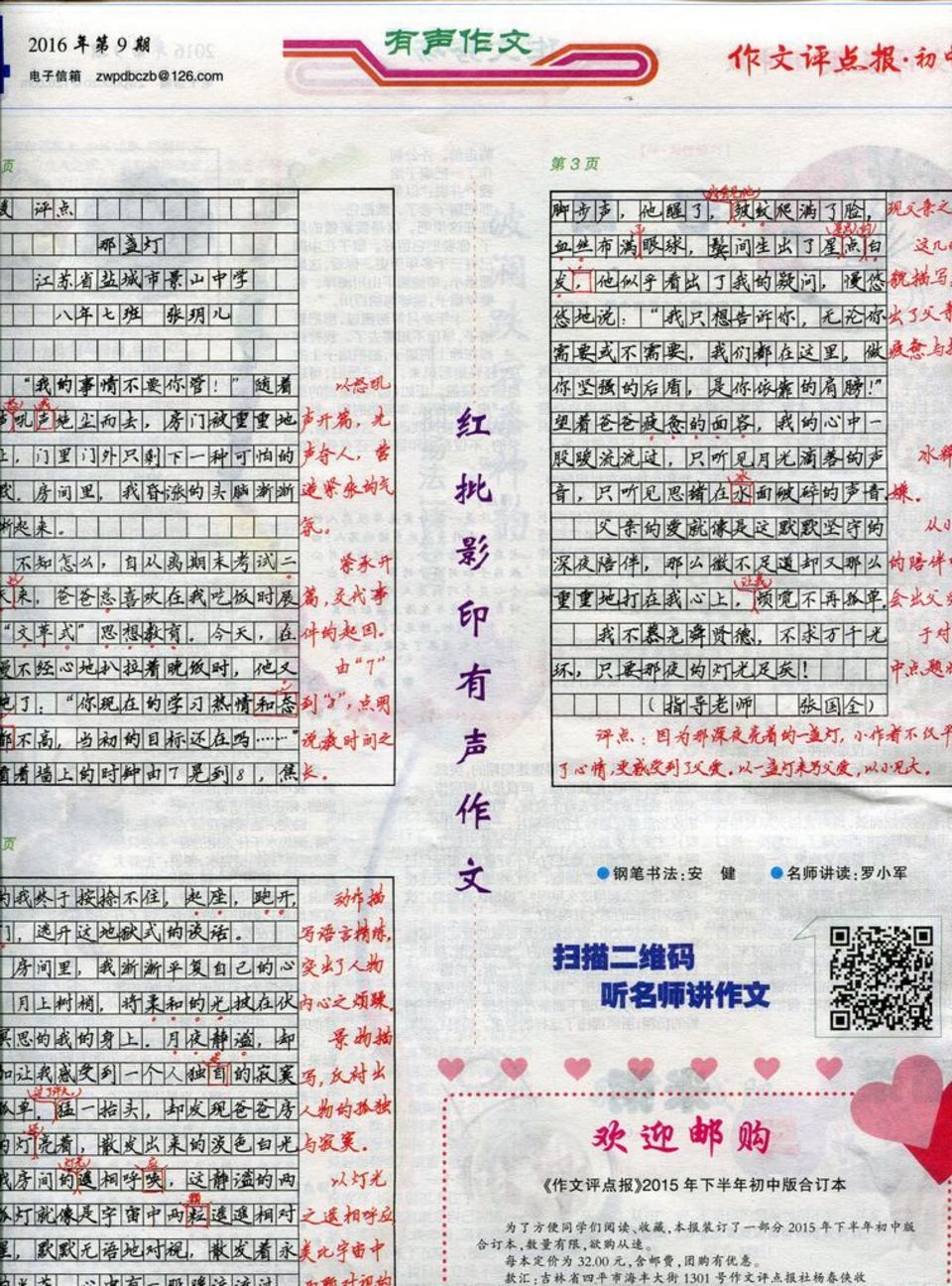 《作文评点报》(作文素材初中版)(彩报)(1季度共12期)(杂志订阅)